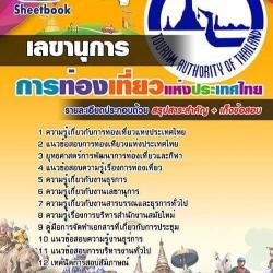 สุดยอด!!! แนวข้อสอบเลขานุการ การท่องเที่ยวแห่งประเทศไทย อัพเดทใหม่ล่าสุด ปี2561