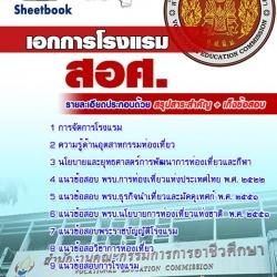 แนวข้อสอบครูอาชีวะ สอศ. ตำแหน่งเอกการโรงแรม อัพเดทใหม่ 2560
