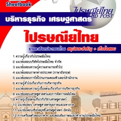 แนวข้อสอบบริหารธุรกิจ เศรษฐศาสตร์ ไปรษณีย์ไทย 2560