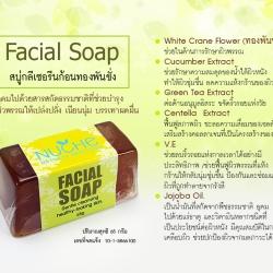 Facial Soap 65g สบู่กลีเซอรีนก้อนทองพันชั่ง