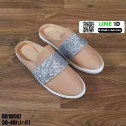 รองเท้าคัชชูแบบสวมเปิดท้าย D610507-KHA [สีกากี]