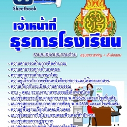 ++แม่นๆ หนังสือ+Mp3 ครูธุรการโรงเรียน