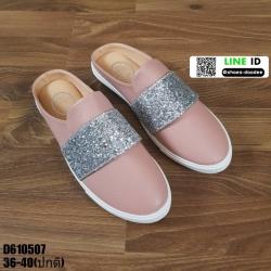 รองเท้าคัชชูแบบสวมเปิดท้าย D610507-PNK [สีชมพู]