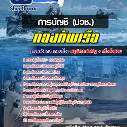 แนวข้อสอบการบัญชี (ปวช) กองทัพเรือ 2560