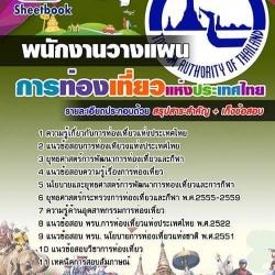 สุดยอด!!! แนวข้อสอบพนักงานวางแผน การท่องเที่ยวแห่งประเทศไทย อัพเดทใหม่ล่าสุด ปี2561