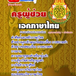 ++แม่นๆ หนังสือ+MP3 ครูผู้ช่วย เอกภาษาไทย