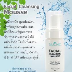Facial Cleansing Mousse 80ml.สูตรอ่อนโยนสำหรับทุกสภาพผิว