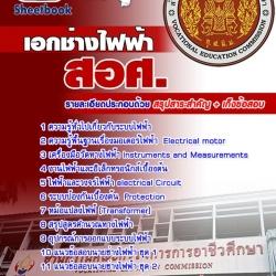 แนวข้อสอบครูอาชีวะ สอศ. ตำแหน่งเอกช่างไฟฟ้า อัพเดทใหม่ 2560