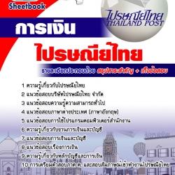 แนวข้อสอบการเงิน ไปรษณีย์ไทย 2560