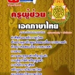 แนวข้อสอบเอกภาษาไทย สพฐ.