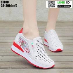 รองเท้าผ้าใบเสริมส้น ST010-RED [สีแดง]