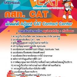 แนวข้อสอบเจ้าหน้าที่ Agent CAT Contact Center