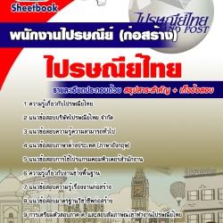 แนวข้อสอบพนักงานไปรษณีย์ (ก่อสร้าง) ไปรษณีย์ไทย 2560