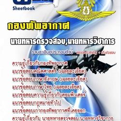 ++แม่นๆ ชัวร์!! หนังสือสอบนายทหารตรวจสอบ,นายทหารวิชาการ กองทัพอากาศ ฟรี!! MP3