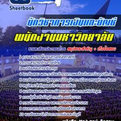 แนวข้อสอบ นักวิชาการเงินและบัญชี พนักงานมหาวิทยาลัย อัพเดทใหม่ 2560