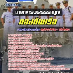 แนวข้อสอบนายทหารพระธรรมนูญ กองทัพเรือ 2560