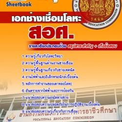 แนวข้อสอบครูอาชีวะ สอศ. ตำแหน่งเอกช่างเชื่อมโลหะ อัพเดทใหม่ 2560