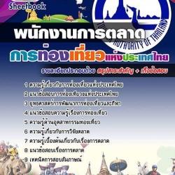 แนวข้อสอบพนักงานการตลาด การท่องเที่ยวแห่งประเทศไทย 2561