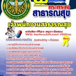 แนวข้อสอบราชการ สำนักงานปลัดกระทรวงสาธารณสุข ตำแหน่งเจ้าพนักงานสาธารณสุขปฏิบัติงาน อัพเดทใหม่ 2560
