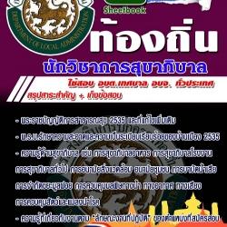 ++แม่นๆ ชัวร์!! สุดยอดแนวข้อสอบงานราชการไทย นักวิชาการสุขาภิบาล ท้องถิ่น อัพเดทในปี2560