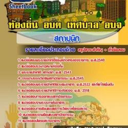 ++แม่นๆ ชัวร์!! สุดยอดแนวข้อสอบงานราชการไทย สถาปนิก ท้องถิ่น อัพเดทในปี2560