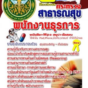 ++แม่นๆ ชัวร์!! หนังสือสอบพนักงานธุรการ กระทรวงสาธารณสุข ฟรี!! VCD