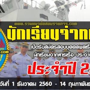 รับเยอะมาก!!! นักเรียนจ่าทหารเรือ ประจำปี 2561 สมัครทางอินเทอร์เน็ต ตั้งแต่วันที่ 1 ธันวาคม 2560 - 14 กุมภาพันธ์ 2561