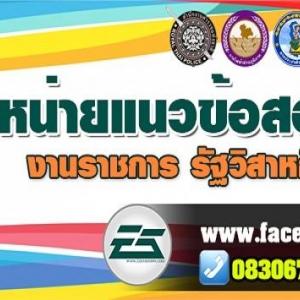 เปิดสอบพนักงานราชการ กรมท่าอากาศยาน จำนวน 178 อัตรา รับสมัครด้วยตนเอง ตั้งแต่วันที่ 4 - 13 ตุลาคม 2560