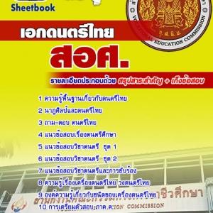แนวข้อสอบครูอาชีวะ สอศ. ตำแหน่งเอกดนตรีไทย อัพเดทใหม่ 2560