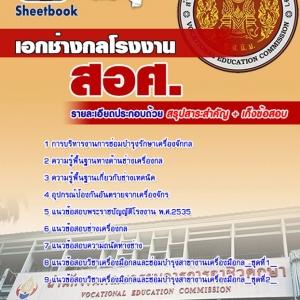 แนวข้อสอบครูอาชีวะ สอศ. ตำแหน่งเอกช่างกลโรงงาน อัพเดทใหม่ 2560