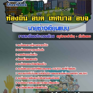#แม่นแม่นข้อสอบสุดยอดแนวข้อสอบงานราชการไทย นายช่างเขียนแบบ ท้องถิ่น อัพเดทในปี2560