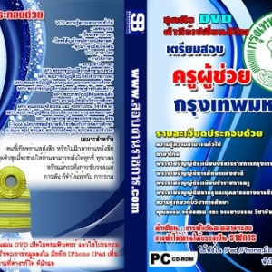 ++แม่นๆ ชัวร์!! หนังสือสอบ ชุดติว ครูผู้ช่วย กทม. ฟรี!! MP3