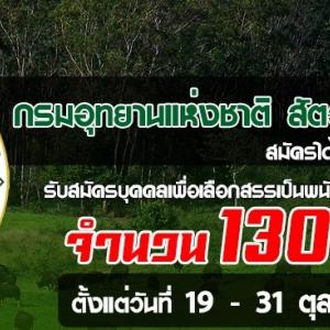 เปิดรับสมัครบุคคล กรมอุทยานแห่งชาติ เพื่อสอบคัดเลือกสรรเป็นพนักงานราชการทั่วไป จำนวน 130 อัตรา ตั้งแต่วันที่ 19 - 30 ตุลาคม 2560