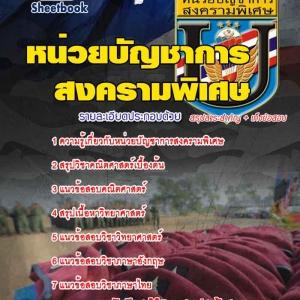 สุดยอดแนวข้อสอบงานราชการ นายทหารประทวน หน่วยบัญชาการสงครามพิเศษ อัพเดทในปี2561
