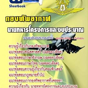 ++แม่นๆ ชัวร์!! หนังสือสอบนายทหารโครงการและงบประมาณ กองทัพอากาศ ฟรี!! MP3