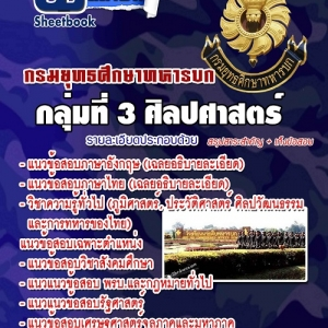 ++แม่นๆ ชัวร์!! หนังสือสอบกรมยุทธศึกษาทหารบก กลุ่มที่ 3 ศิลปศาสตร์ ฟรี!! MP3