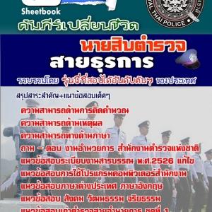 ++แม่นๆสุดยอดแนวข้อสอบงานราชการไทย นายสิบตำรวจ สายธุรการ บุคคลภายนอก อัพเดทในปี2560