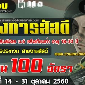 รับ 100 อัตรา กองการสัสดี นายทหารประทวน สายงานสัสดี อายุ 18-30 ปี เปิดรับสมัครวันที่ 14 - 31 ตุลาคม 2560