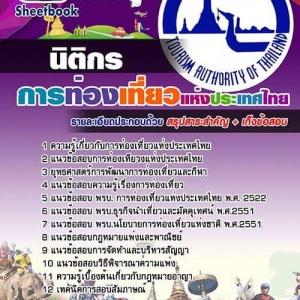 แนวข้อสอบนิติกร การท่องเที่ยวแห่งประเทศไทย