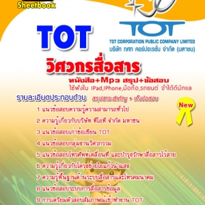 แนวข้อสอบวิศวกรสื่อสาร TOT บริษัท