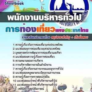 แนวข้อสอบพนักงานบริหารทั่วไป การท่องเที่ยวแห่งประเทศไทย