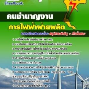 แนวข้อสอบ คนชำนาญงาน กฟผ. การไฟฟ้าฝ่ายผลิตแห่งประเทศไทย