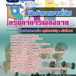 [New Ebook] แนวข้อสอบนักจัดการงานทั่วไป กรมกิจการผู้สูงอายุ 2560