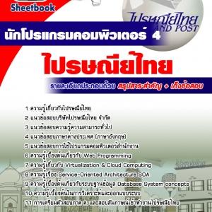 แนวข้อสอบนักโปรแกรมคอมพิวเตอร์ 4 ไปรษณีย์ไทย 2560