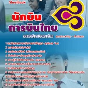 แนวข้อสอบนักบิน การบินไทย บริษัท การบินไทย จำกัด (มหาชน)