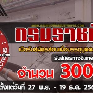 เปิดรับสมัครสอบกรมราชทัณฑ์ จำนวน 300 อัตรา รับสมัครทางอินเทอร์เน็ตวันที่ 27 พฤศจิกายน - 19 ธันวาคม 2560