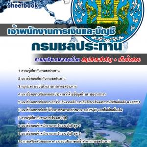 สุดยอดแนวข้อสอบราชการไทย เจ้าพนักงานการเงินและบัญชี กรมชลประทาน อัพเดทในปี2560