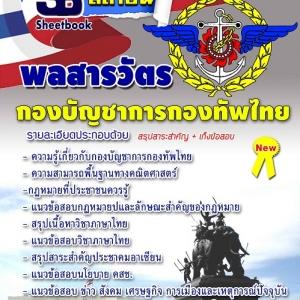 ++แม่นๆ ชัวร์!! หนังสือสอบพลสารวัตร กองบัญชาการกองทัพไทย ฟรี!! MP3
