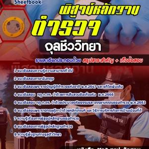 [EBOOK] #สุดยอดแนวข้อสอบตำรวจไทย ตำรวจพิสูจน์หลักฐาน จุลชีววิทยา อัพเดทในปี2560