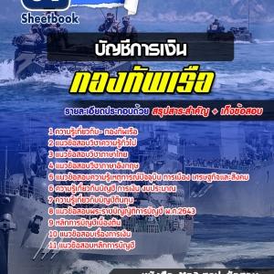 แนวข้อสอบบัญชีการเงิน กองทัพเรือ 2560